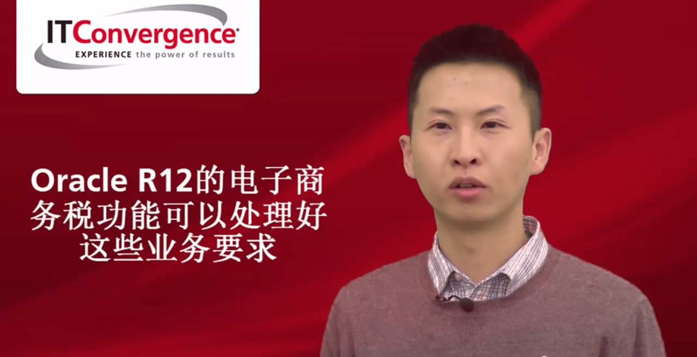 Tax Laws & Oracle R12 in China [Chinese]